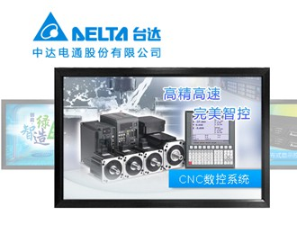 台达携工业自动化解决方案亮相第16届中国国际冶金工业展览会