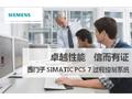 西门子(中国)有限公司