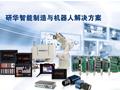 研华科技(中国)有限公司
