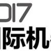 2017第6届中国国际机器人CIROS暨上海工业自动化展