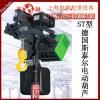 德国斯泰尔电动葫芦 斯泰尔电动葫芦 质量保证