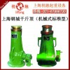 上海宝山千斤顶|10吨宝山螺旋千斤顶|一台发货