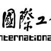 2018第二十届中国国际工业博览会-数控机床与金属加工展