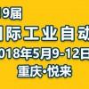 2018重庆立嘉国际工业自动化与机器人展览会