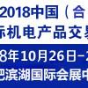 2018中国合肥国际机床及工模具展览会