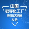 中国数字化工厂应用及发展大会 智造+物流一体化大融合-惠州站