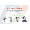 VD230 机器人3D视觉引导系统
