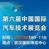 2019 第六届中国国际汽车技术展览会(Auto Tech)