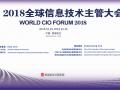 2018全球信息技术主管大会即将在西咸新区沣西新城召开