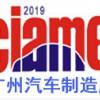 2019第十七届广州国际汽车制造装备及材料展览会
