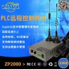 4GPLC远程控制网关 工业路由器