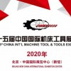 2020第十五届中国国际机床工具展(CIMES)自动化展区