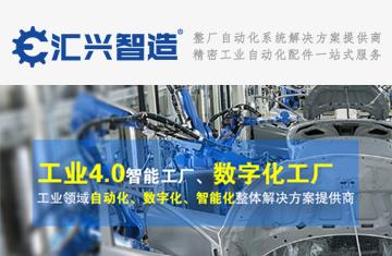 广东汇兴精工智造邀请您参加2019深圳自动化及机器人展!