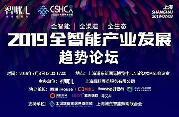 2019全智能产业发展趋势论坛