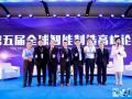 EeIE智博会,第五届全球智能制造高峰论坛举行!