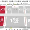 2020深圳电线电缆及材料与设备展览会