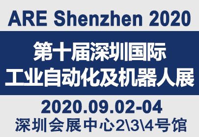 2020第十届深圳国际工业自动化机器人展