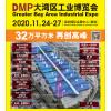 2020DMP大湾区工业博览会