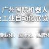 2020第七届广州国际机器人及工业自动化展览会10月举办