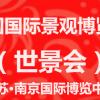 园林景观机器人出席 2020中国国际景观博览会(世景会)