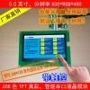 5.0寸智能工业串口彩屏模块带触摸