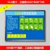 15.0寸智能彩屏模块工业串口带TP触摸功能