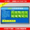 18.5寸智能彩屏模块工业串口带TP触摸功能
