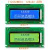 供应12232中文字库图形点阵液晶屏