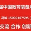 """举办""""2021年第79届中国教育装备展示会""""(厦门)"""