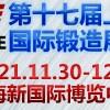 2021第十七届上海国际锻造、锻件展览会