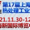 2021第十七届上海国际热处理及工业炉展览会
