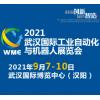 第四届中国国际智能网联汽车论坛2019