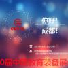 关于举办第80届中国教育装备展示会的通知