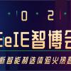 EeIE智博会,全新智能制造体验火热登场,这个7月等你来!