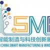 2021华南智能制造与科技创新展览会