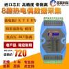 RS485温度数据采集模块C-7018/M-7018